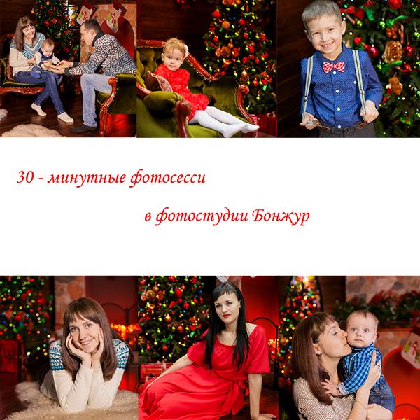 Новогодние фотосессии 2015