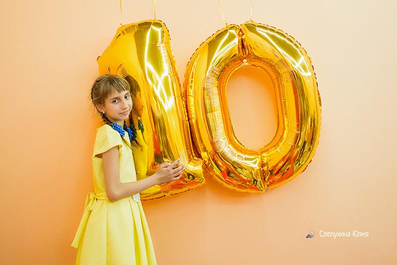 10 лет - первый большой юбилей